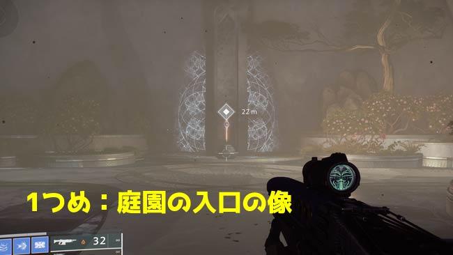 destiny2-s15-quest9-2-5