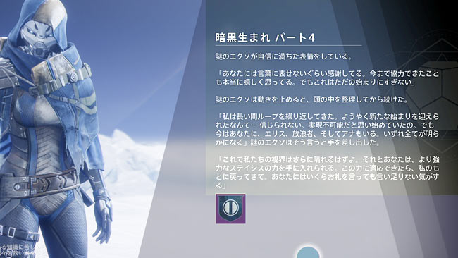 destiny2-y4-storyquest11-8