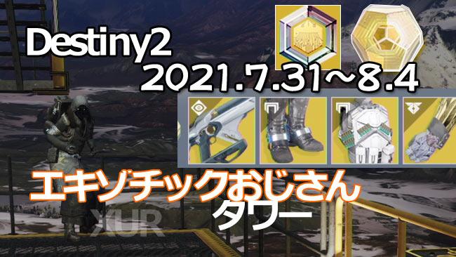destiny2-xur-2021-0731