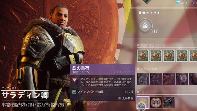 destiny2_ironbanner0515