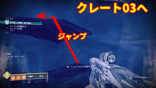 destiny2-s15-sha2-nazo-03d1
