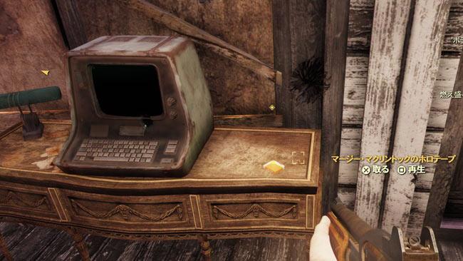 Fallout76_main8key4