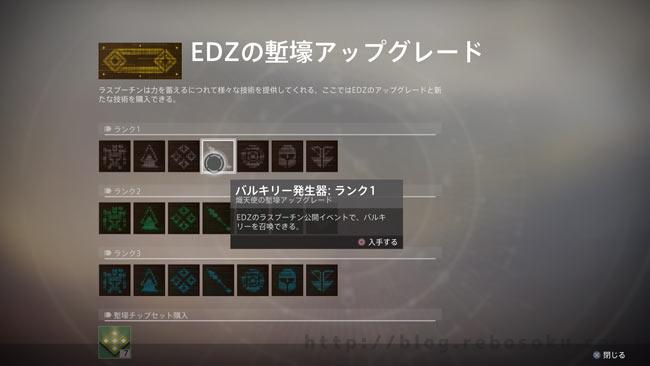 destiny2-s10-quest2-11