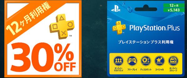 PS-sale2020-5