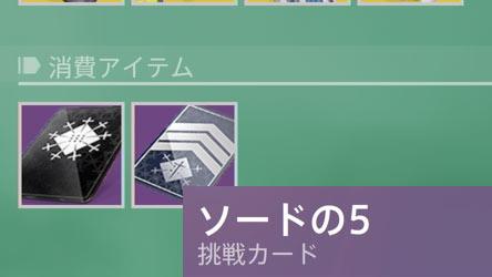 destiny2v120