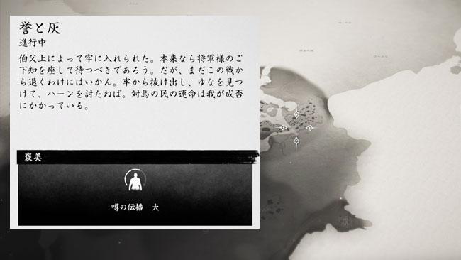 tsushima-story19-homare-11