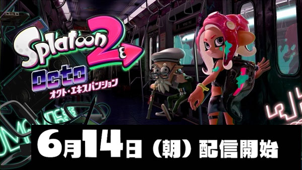 splatoon2oct