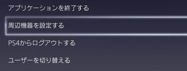 PS4_SP0