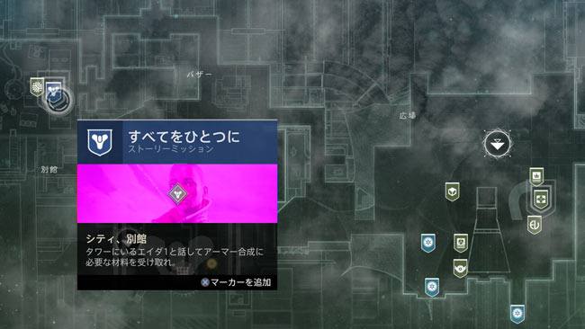 destiny2-season14-quest4-3