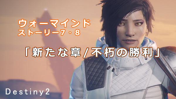 Destiny2dlc2s08
