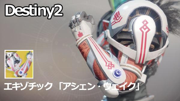 destiny2dlc2t_ashenwake0