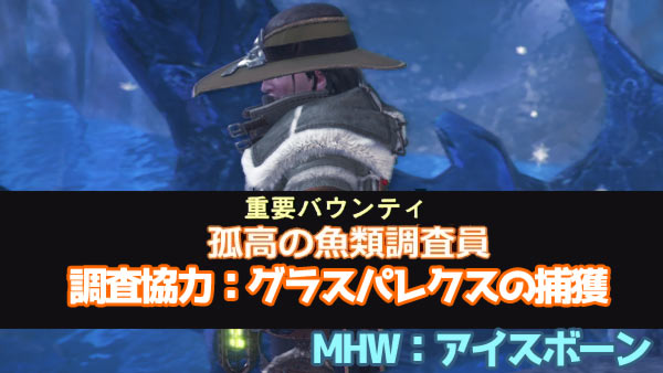 mhwIB-bounty13-sakana