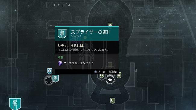 destiny2-s14-quest7-5