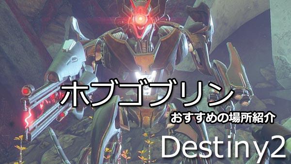 destiny2vex_hobgoblin0