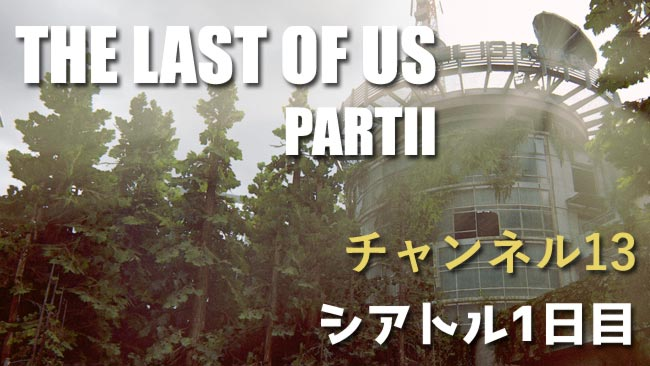 lastofus2-story9-map1-0