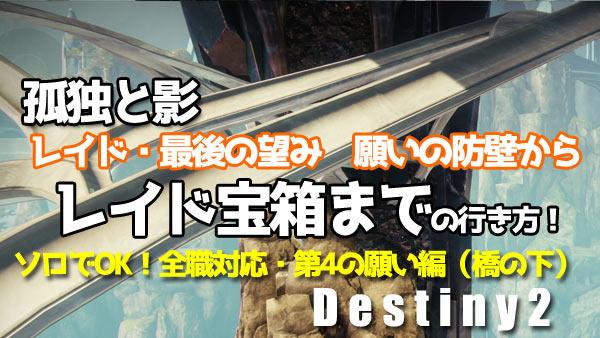 destiny2raid_puzzle4chest