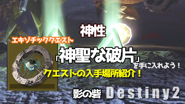destiny2-exotic-divinity1