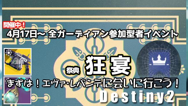 destiny2_0417_evt