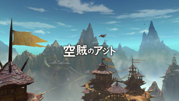 ninokuni2_story02ajito