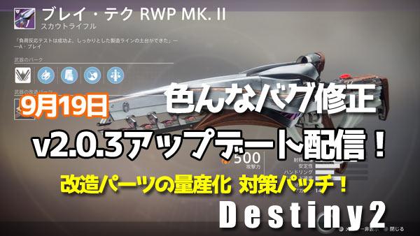 destiny2y2ver203_0919