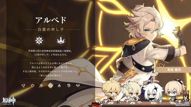 gensin-12-chr-albedo5