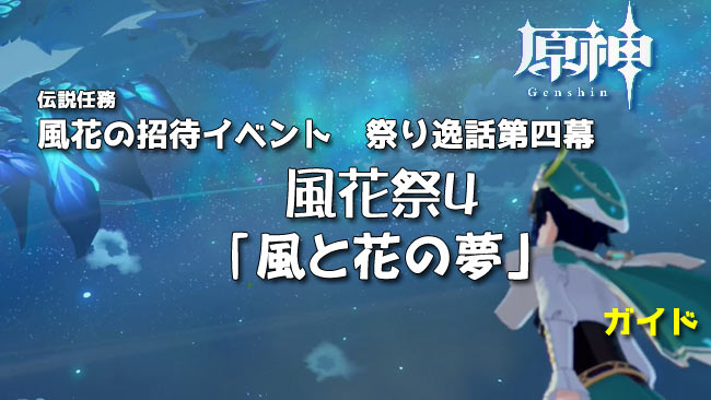 genshin-windblume-q10-5
