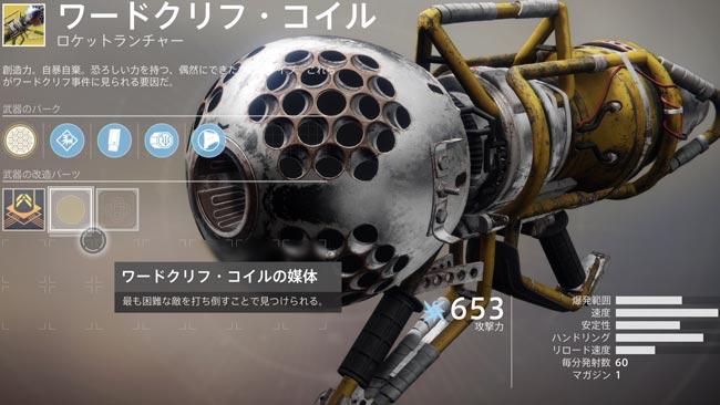 destiny2exotic_203wardcliff