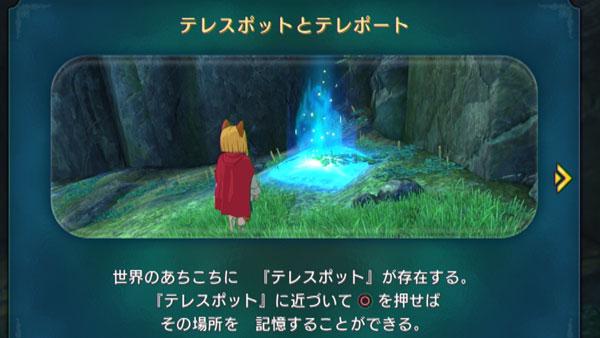 ninokuni2_story02help1