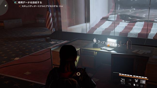 Division2_mission09_1laptop