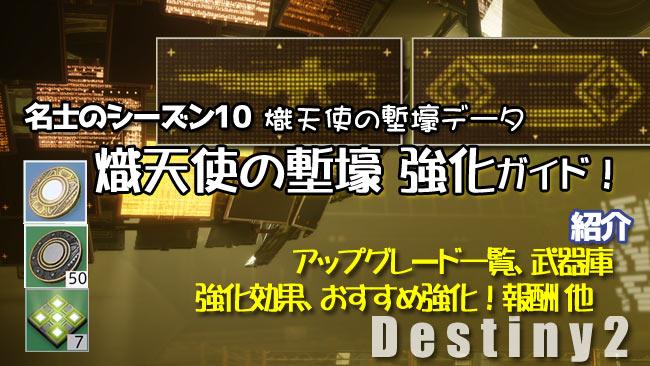 destiny2-season10-zangoup