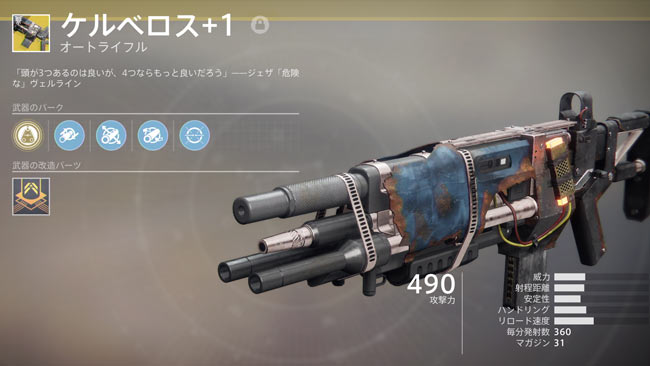 destiny2exotic_030_0