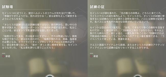 destiny2-s10-quest1-4