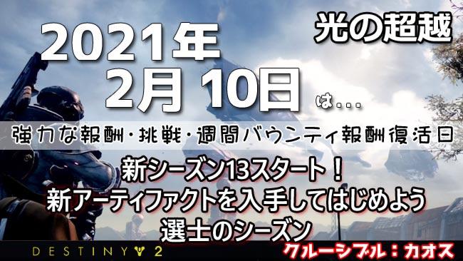 destiny2-season13-0210-0