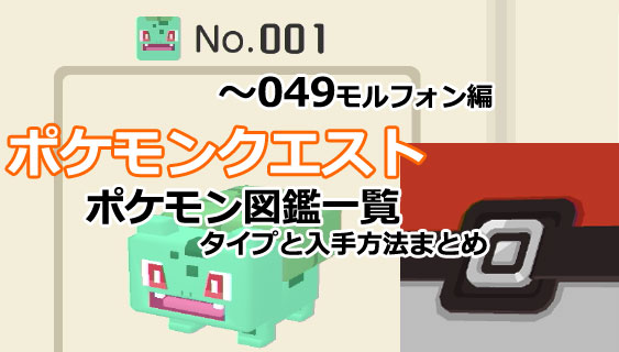 pokemon_zukan1
