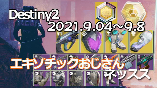 destiny2-2021-0904-0