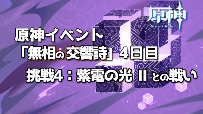 genshin-202101symphony4-3