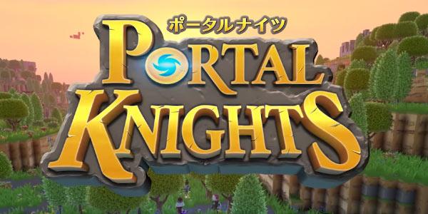 PortalKnightsps4