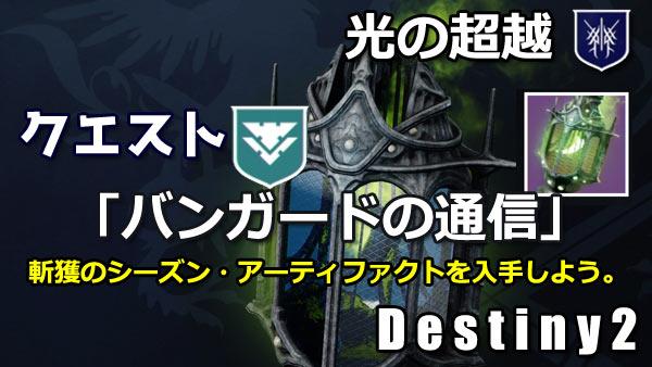 destiny2-beyond-quest1
