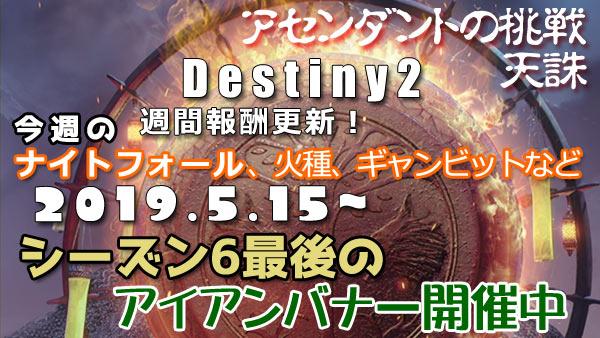 destiny2_0515_0522