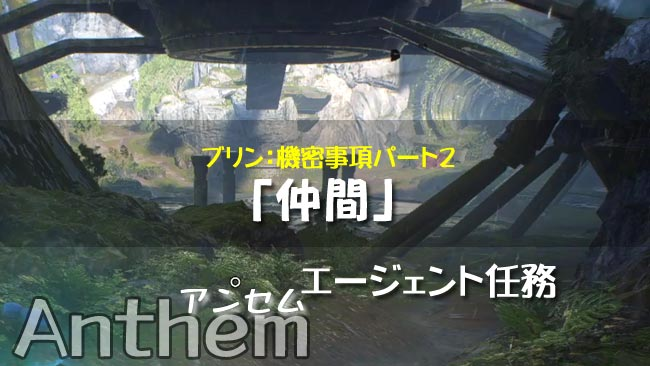anthem_mission18アンセム仲間