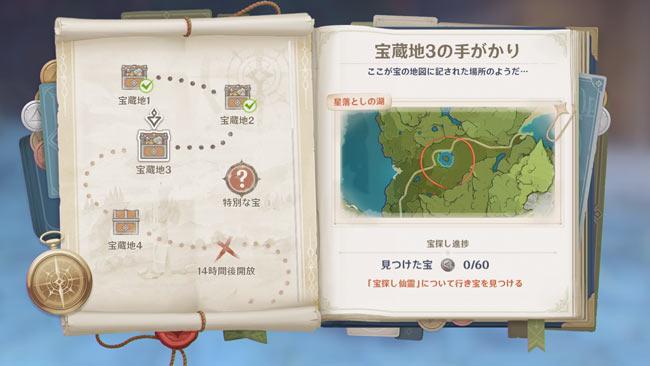 genshin-202101-evt-treas3-1