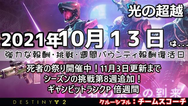 destiny2-s15-week1013