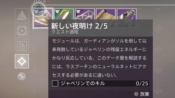 destiny2questyoake2_1