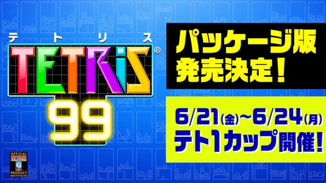 tetris9920190809