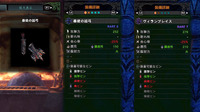 mhw_up200_bow3