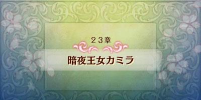 byakuya_story23