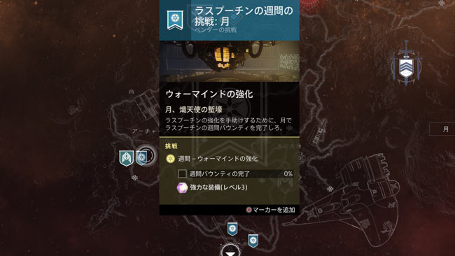 destiny2-s10-zangou-moon2