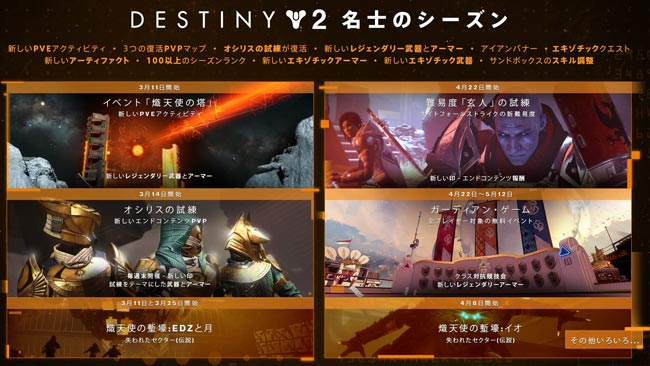 Destiny2-2020-season10-34