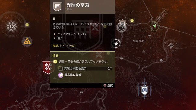 destiny2-y3-quest11rensa3