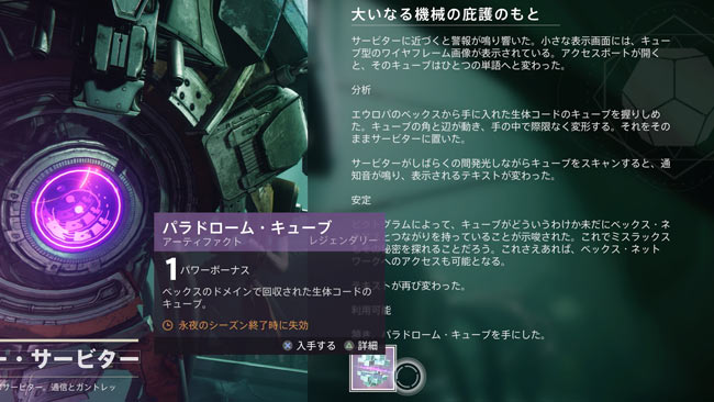 destiny2-season14-quest2-6
